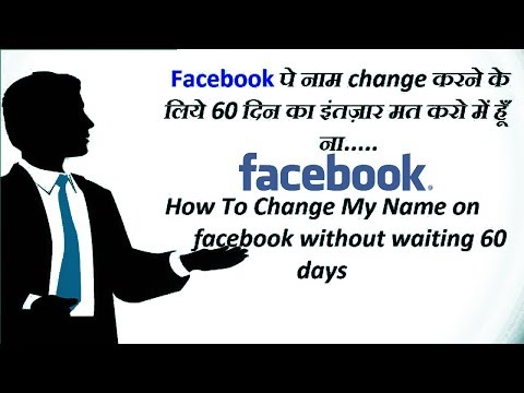 how to change my name on facebook without waiting 60 days | fb name change trick