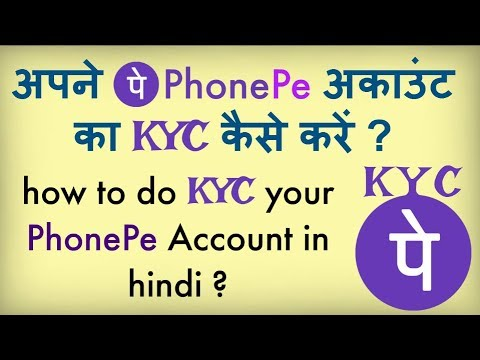how to KYC phonepe account ? complete your phone pe e-KYC in hindi