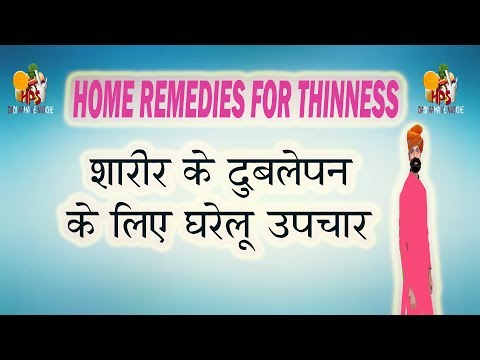 शरीर का दुबलापन का उपचार  / Home Remedies For Thinness | Dublapan ka ilaj