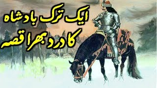 Turk Badshah Ka Dardbhara Qissa