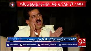 Javed Nagori talks about the working of PPP in Karachi - 16 April 2018 - 92NewsHDPlus