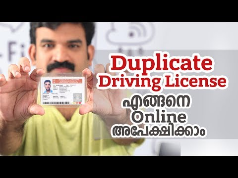 how to apply  duplicate driving License -Malayalam Video