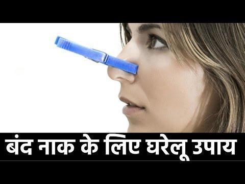 5 टिप्स बंद नाक से छुटकारा पाने के लिए | 5 Ways to Clear a Stuffy Nose in Hindi
