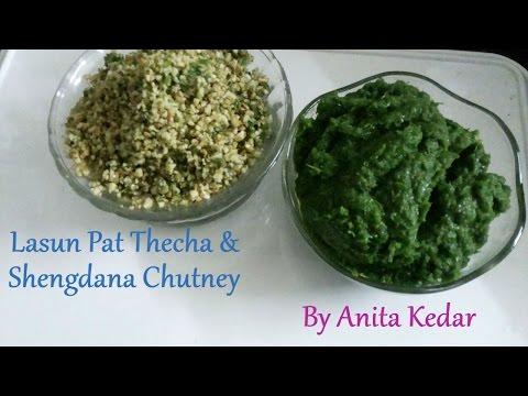 शेंगदाणा चटणी आणि लसूण पात ठेचा | Lasun Pat Thecha & Shengdana Chutney | By Anita Kedar