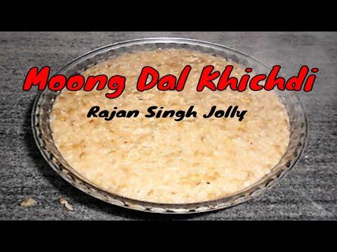 Green Moong Dal Khichdi | How To Make Khichdi In Pressure Cooker | Simple Khichdi Recipe