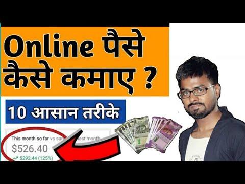 Top 10 best ways to Earn money online in india 2018