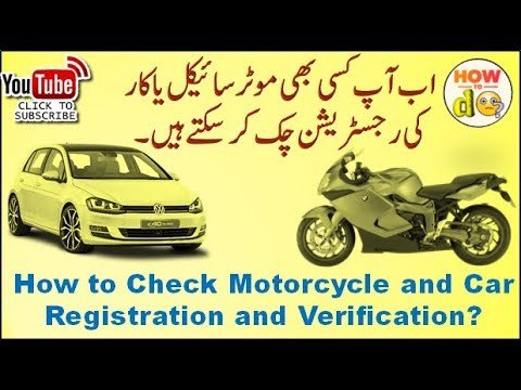 How to Check Motorcycle and Car Registration and Verification Urdu/Hindi 2017