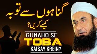 Gunaho Se Toba Kaisay Krein? | Molana Tariq Jameel Latest Bayan 21 September 2019