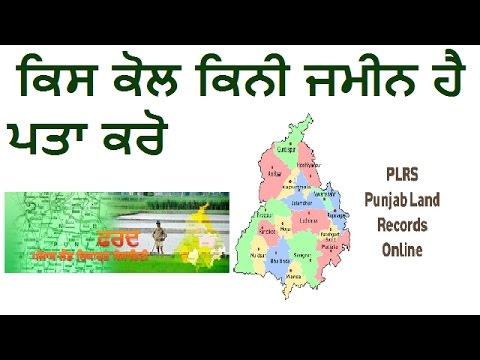 punjab fard record,punjabi points,hindi,urdu
