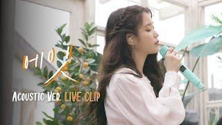 [IU] 'eight' Acoustic Ver. Live Clip