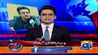 Aaj Shahzeb Khanzada Kay Sath | 22nd August 2019 | Part 03