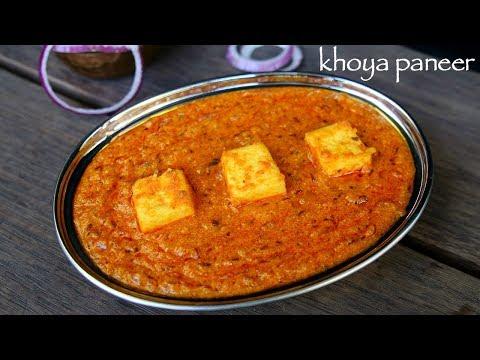 khoya paneer recipe | how to make khoya paneer curry | खोया पनीर रेसिपी