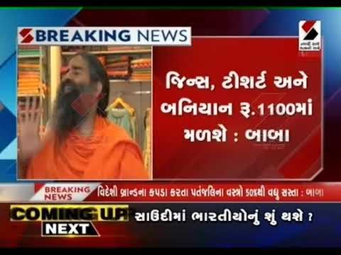 Xxx Mp4 Ahmdabad Now Patanjali In The Redeemed Market Too ॥ Sandesh News TV 3gp Sex