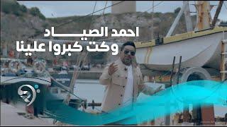 Ahmad Alsayad - Wakt Kbraw (official Audio)   احمد الصياد - وكت كبروا علينا - فيديو كليب حصري