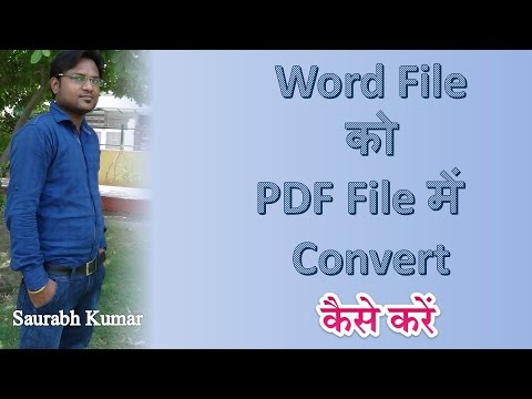 How To Convert Word File To Pdf File (Hindi)