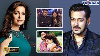 Salman & Juhi Fight | बुरे वक़्त में तुमने मेरे साथ काम करने से मना किया अब बस मेरी माँ का रोल है
