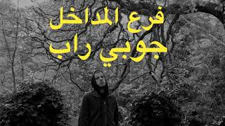 El Far3i - Choubi Rap | الفرعي - جوبي راب