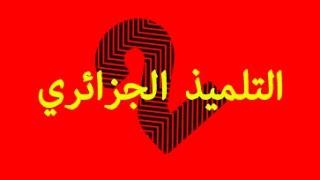 Redx - التلميذ الجزائري L