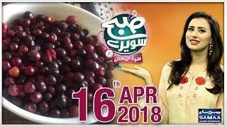 Faalsa Garmiyon Ka Khaas Tohfa | Subah Saverey Samaa Kay Saath | SAMAA TV | Madiha | 16 April 2018