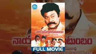 Nayudu Gari Kutumbam Full Movie   Krishnam Raju, Suman, Sanghavi   Boyina Subbarao   Koti