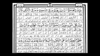 Mishary Rashid Holy Quran recitation Para 6 with written urdu