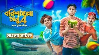 বরিশাইল্লা মনু এখন কুয়াকাটায়    Bangla Comedy Natok   Barishailla Monu   Tawhid Afridi   New Natok