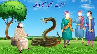 Hazrat Esa AS aur Aik Dhobi aur Sanp ka Waqia | Hazrat Isa AS ka Waqia