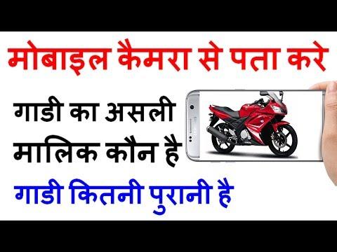 मोबाइल कैमरा से पता करे | गाडी का असली मालिक कौन है | Find Car, Bike Owner Details [ 2018 ]