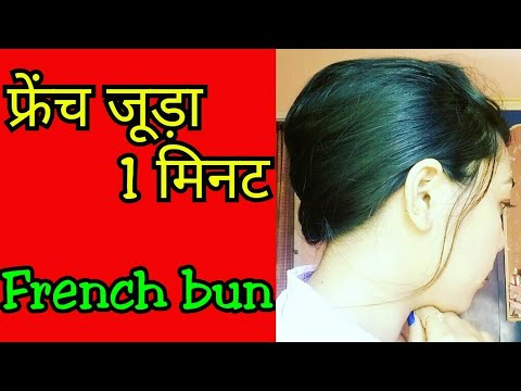 How to make French bun/French twist /French roll || French juda hairstyle || juda kaise banaye