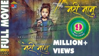 MERI MAMU    New Nepali Movie 2019   Ayub Sen, Saruk Tamrakar, Aaslesha Thakuri