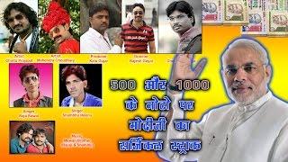 MODI KAI LAHAR CHALADI RE  राजस्थानी सुपरहिट सांग 2016 PM MODI 500Rs or 1000rs !! Waah Modi JI |