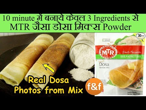 Instant Dosa Mix Powder बनाने की विधि | Dosa powder mix in 10 minutes with 3 ingredients Recipe
