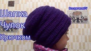 ШАПКА - ЧУЛОК  крючком вязание крючком для начинающих удлиненная шапка Все крючком Tv
