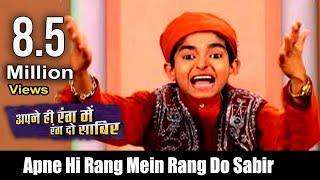 Apne Hi Rang Mein Rang Do Sabir    Anis Sabri 2019 Sabir Piya Qawwali