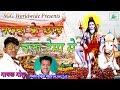 DJ Baba Bashukinath Bhajan-बसहा को छोड़ चला टेम्पू से-Singer Golu Anari Bhojpuri Bhaktigeet Hits 2018