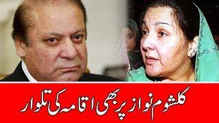 NA-120 By-election: Kulsoom Nawaz Sharif nomination papers challenged ? | 24 News HD