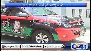 Chiniot Mein Pakistan Peoples Party Kay Jiyalon Ka Munfarid Andaaz