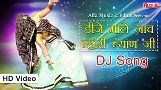 डीजे माले नाच म्हारी बयाण जी | Marwadi DJ Song | Alfa Music & Films | Rekha Shekhawat | 2019