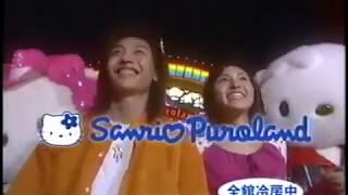 【CM 2000年】サンリオピューロランド Sanrio Puroland