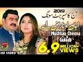 Download  Ajan O Naraz    Mushtaq Cheena    Gulaab    Latest Punjabi And Saraiki  MP3,3GP,MP4
