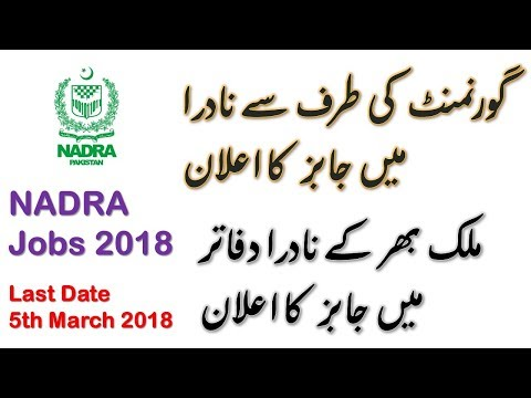 Latest NADRA Jobs (2018)  For 300+ Posts (Multiple Cities)
