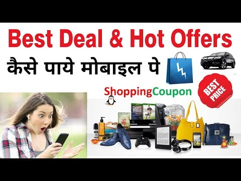 Get Big Offers & Discounts While Shopping ONLINE   Best deals, Coupon Code [Hindi]