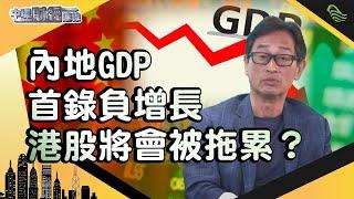 內地GDP首錄負增長,港股將會被拖累?中環財經連線︱嘉賓︰郭思治︱20200417
