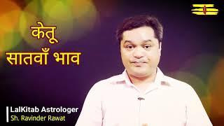 KETU in the 7th house Hindi Vedic astrology chart - Vidly xyz