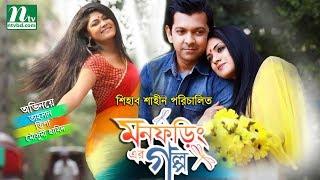 Telefilm : Mon Foringer Golpo । Tahsan,Tisha, Moushomi Hamid | Directed By Shiab Shaeen