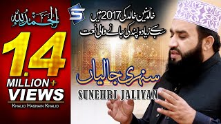 Khalid Hasnain Khalid New Naat 2017 Sunehri Jaliyan || Record & Released by STUDIO 5.