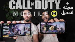 اقوي تجربة للعبة Call of Duty | هتخليك تمسح ببجي