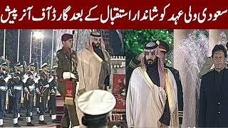 Guard of Honour to Saudi King | 17 February 2019 | Express News