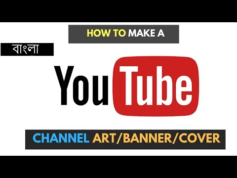 How to Make a Youtube Channel Art/Banner/Cover (Bangla Tutorial)