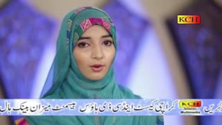Panjabi Naat Sharif Millad Album 2107 || Kamli Waly Muhmmad || Sidra Tul Muntaha
